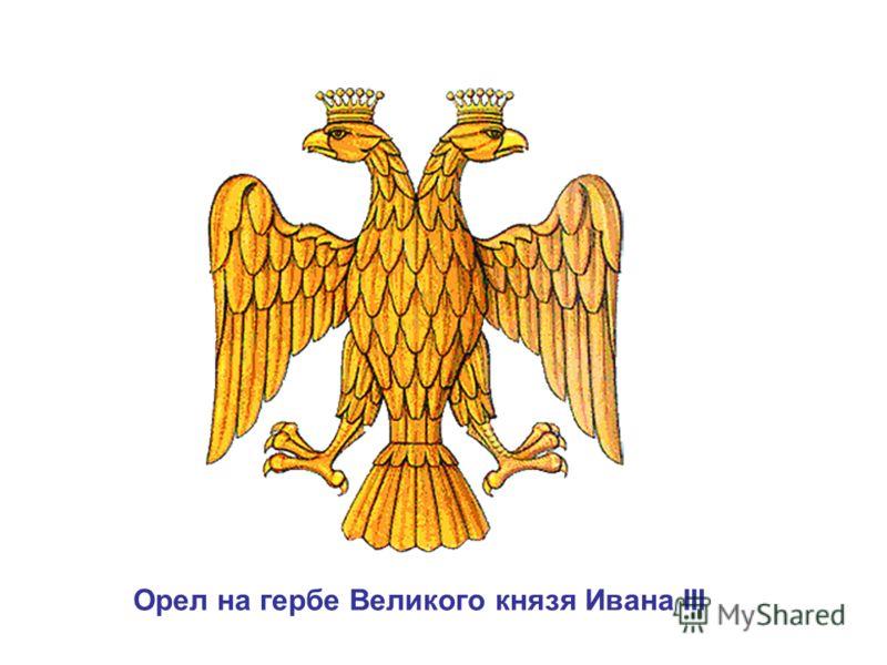 Орел на гербе Великого князя Ивана III