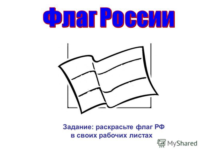 Задание: раскрасьте флаг РФ в своих рабочих листах