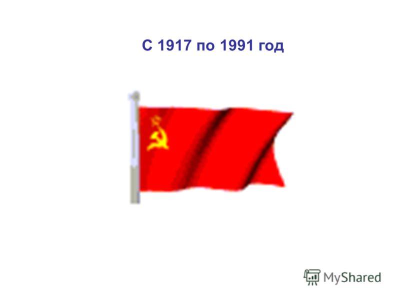С 1917 по 1991 год