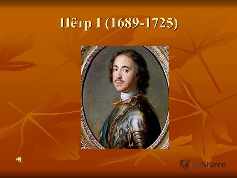 Пётр I (1689-1725)