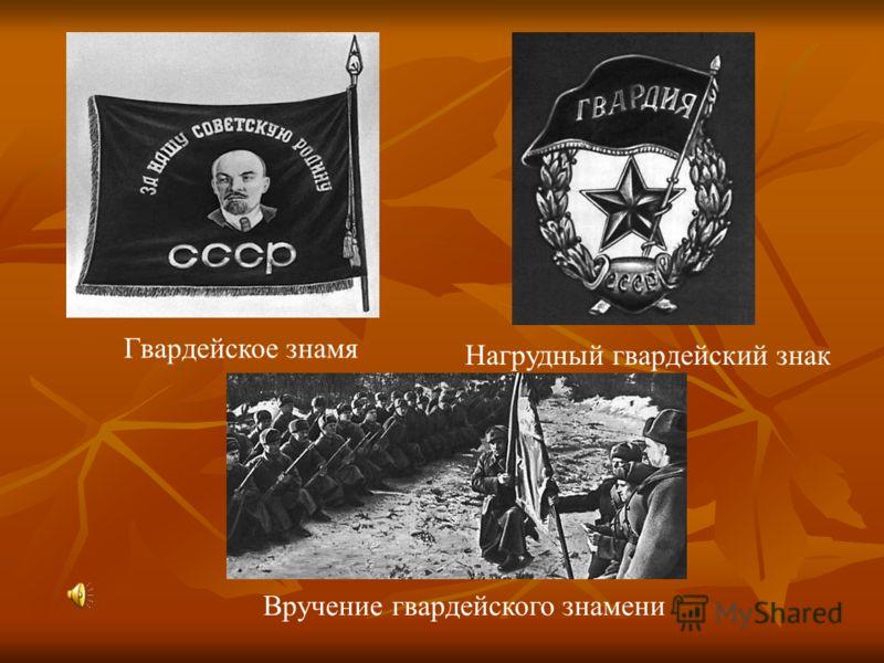 Гвардейское знамя Нагрудный гвардейский знак Вручение гвардейского знамени
