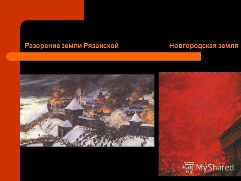 Какое влияние оказало татаро-монгольское нашествие на политическое, экономическое и культурное развитие Руси? Владимиро-Суздальское княжество