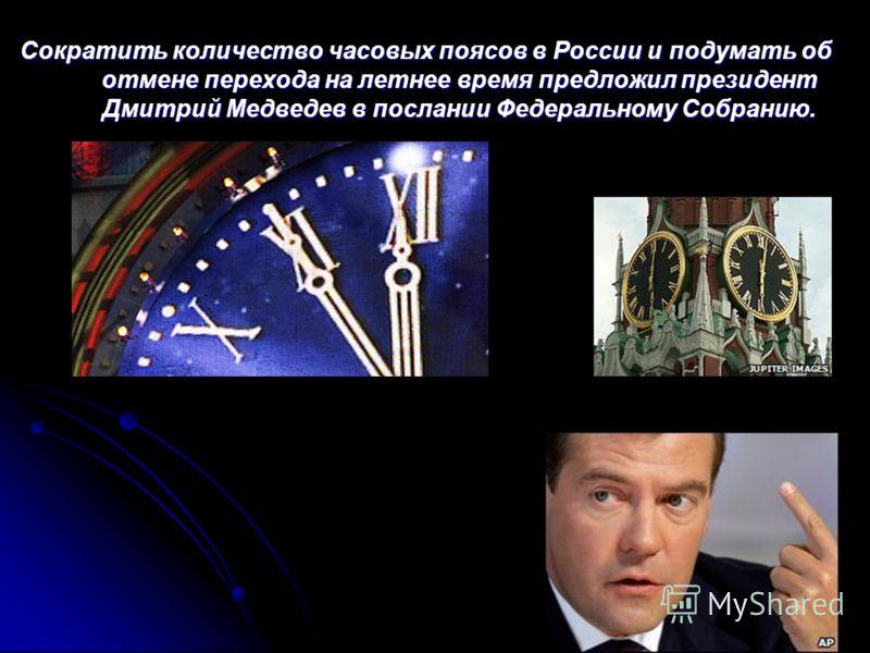 Сократить количество часовых поясов в России и подумать об отмене перехода на летнее время предложил президент Дмитрий Медведев в послании Федеральному Собранию. Сократить количество часовых поясов в России и подумать об отмене перехода на летнее вре