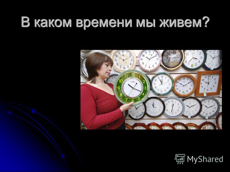 В каком времени мы живем?