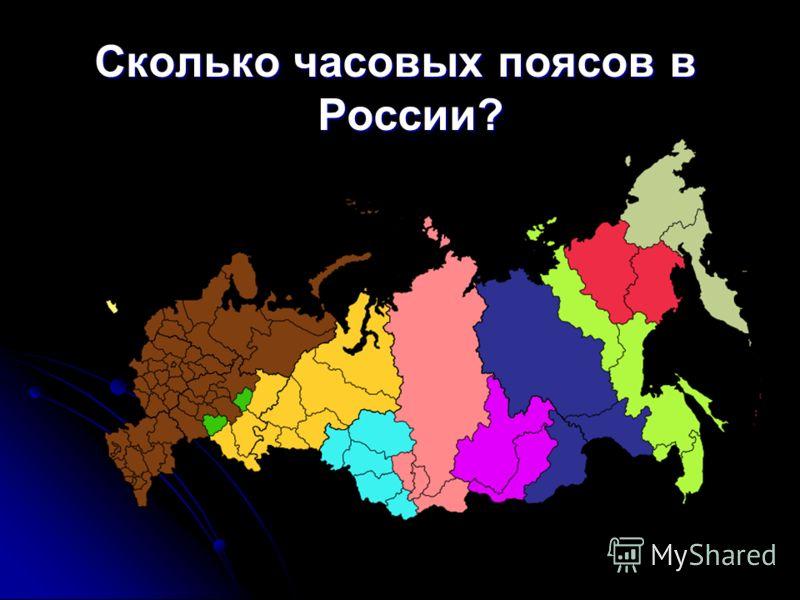 Сколько часовых поясов в России?