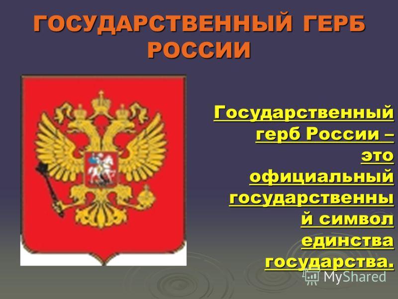 ГОСУДАРСТВЕННЫЙ ГЕРБ РОССИИ Государственный герб России – это официальный государственны й символ единства государства.
