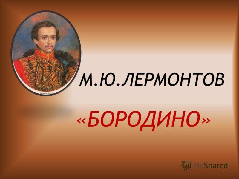 М.Ю.ЛЕРМОНТОВ «БОРОДИНО» 1