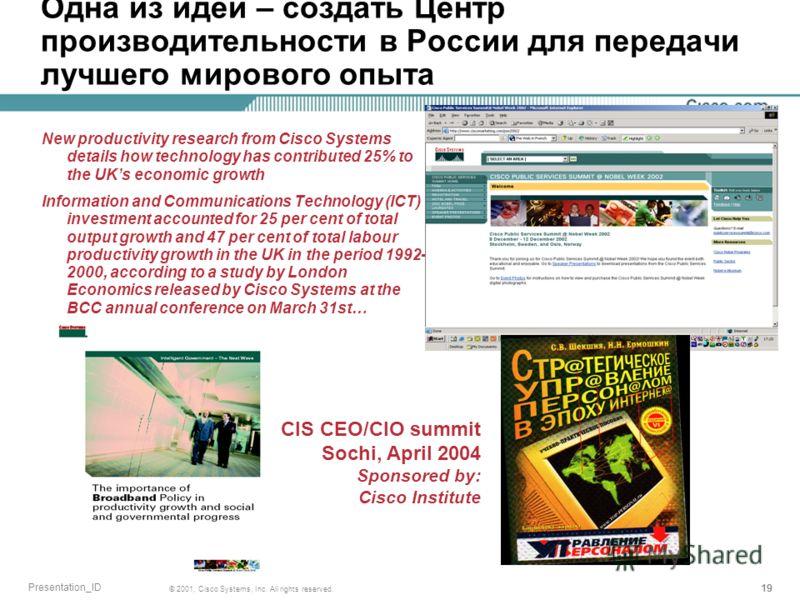 18 © 2001, Cisco Systems, Inc. All rights reserved. Presentation_ID 4 основных направления Cisco академия – усилить присутствие в России Группа Интернет Бизнес Решений и курс «Строить Интернет-корпорацию» «Центр производительности» - в процессе обсуж