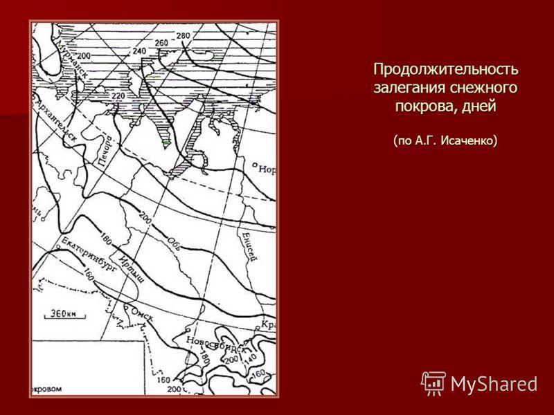 Продолжительность залегания снежного покрова, дней (по А.Г. Исаченко)