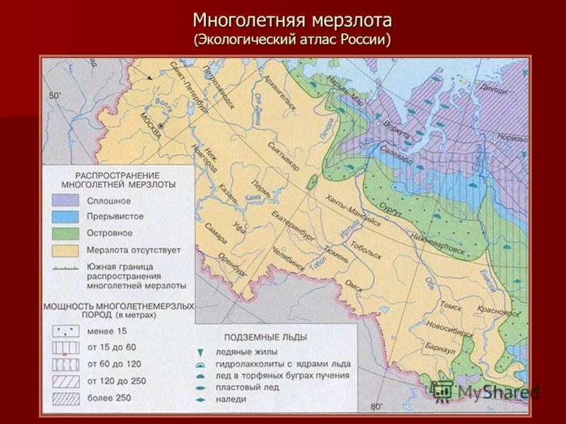 Многолетняя мерзлота ( Экологический атлас России)