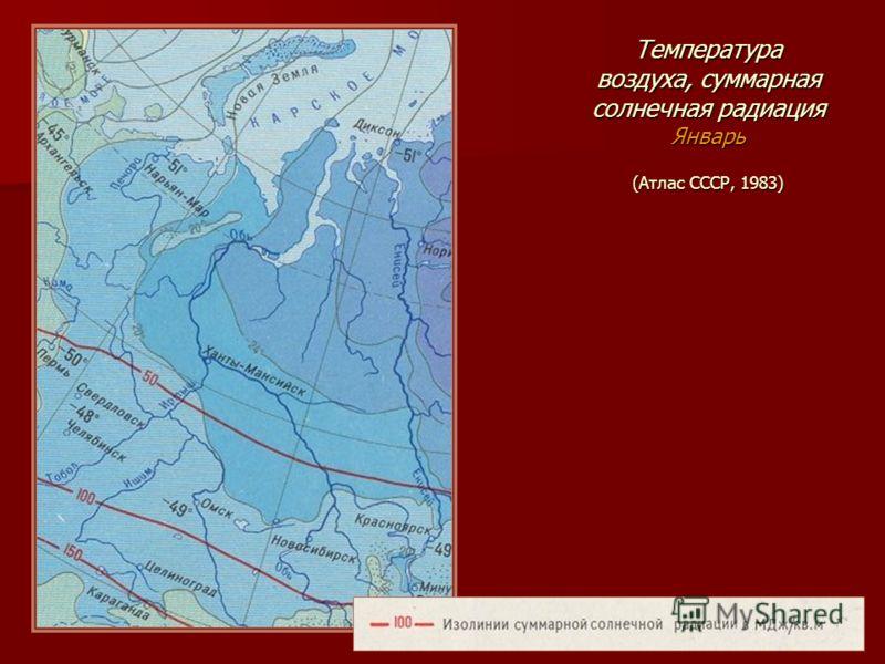 Температура воздуха, суммарная солнечная радиация Январь (Атлас СССР, 1983)