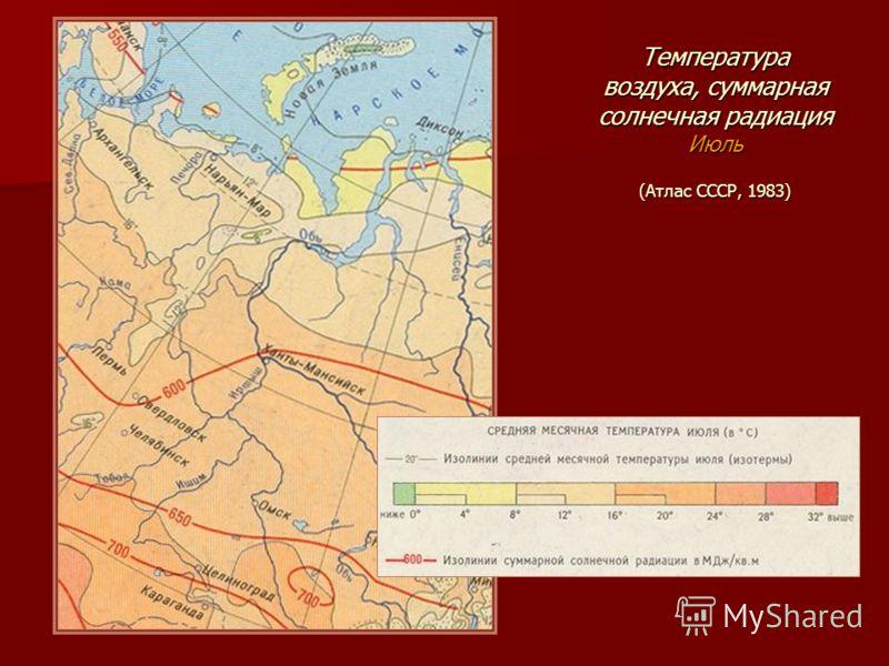 Температура воздуха, суммарная солнечная радиация Июль (Атлас СССР, 1983)