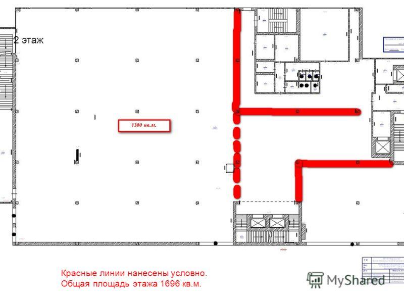 2 этаж Красные линии нанесены условно. Общая площадь этажа 1696 кв.м. Свободная площадь