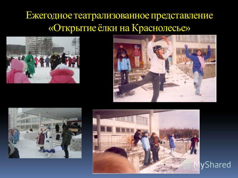Ежегодное театрализованное представление «Открытие ёлки на Краснолесье»