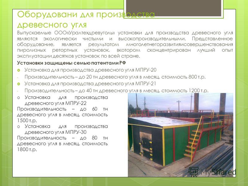 Оборудовани для производства древесного угля Выпускаемые ООО«Уралтехдревуголь» установки для производства древесного угля являются экологически чистыми и высокопроизводительными. Представленное оборудование, является результатом многолетнегоразвитияи