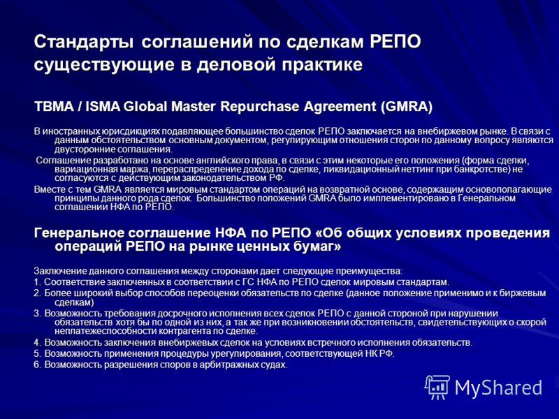 Стандарты соглашений по сделкам РЕПО существующие в деловой практике TBMA / ISMA Global Master Repurchase Agreement (GMRA) В иностранных юрисдикциях подавляющее большинство сделок РЕПО заключается на внебиржевом рынке. В связи с данным обстоятельство