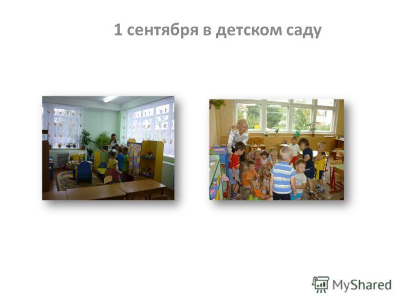 1 сентября в детском саду