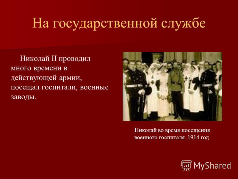 На государственной службе Николай II проводил много времени в действующей армии, посещал госпитали, военные заводы. Николай во время посещения военного госпиталя. 1914 год.