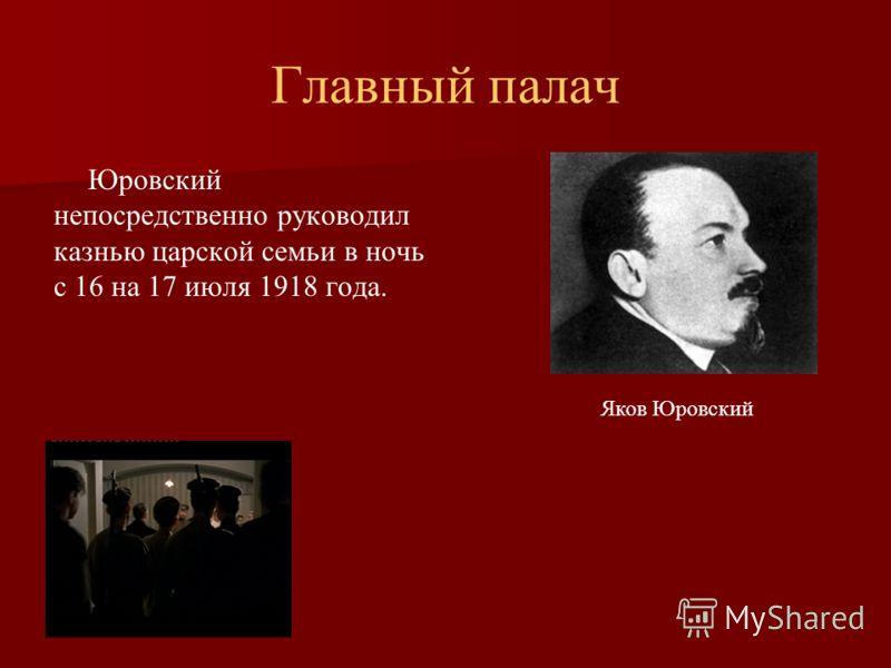 Главный палач Юровский непосредственно руководил казнью царской семьи в ночь с 16 на 17 июля 1918 года. Яков Юровский