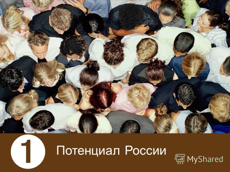 Ê Потенциал России
