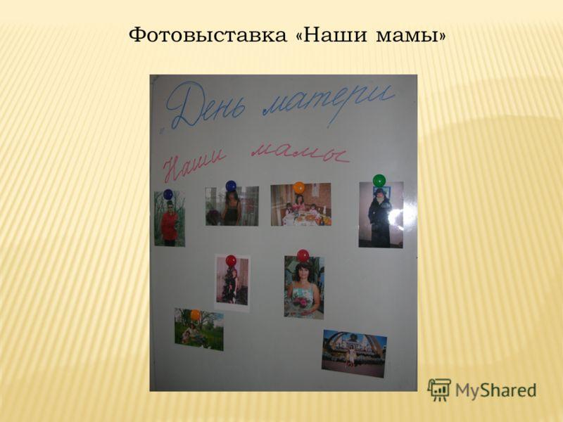 Фотовыставка «Наши мамы»