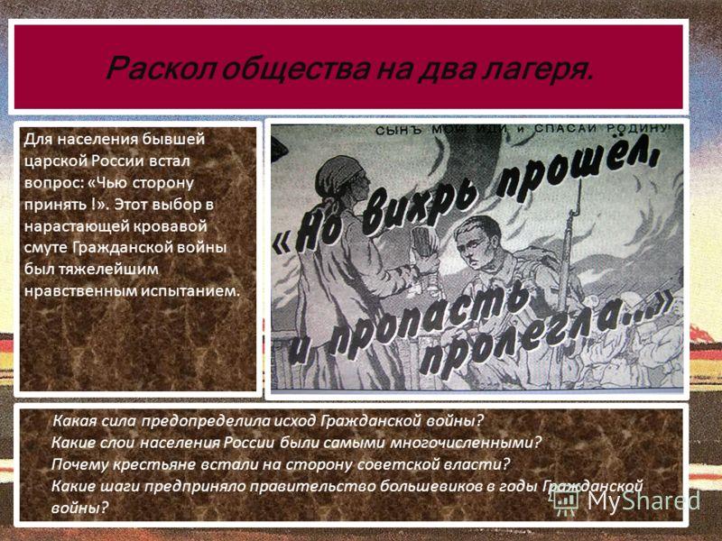 Какая сила предопределила исход Гражданской войны? Какие слои населения России были самыми многочисленными? Почему крестьяне встали на сторону советской власти? Какие шаги предприняло правительство большевиков в годы Гражданской войны? Для населения