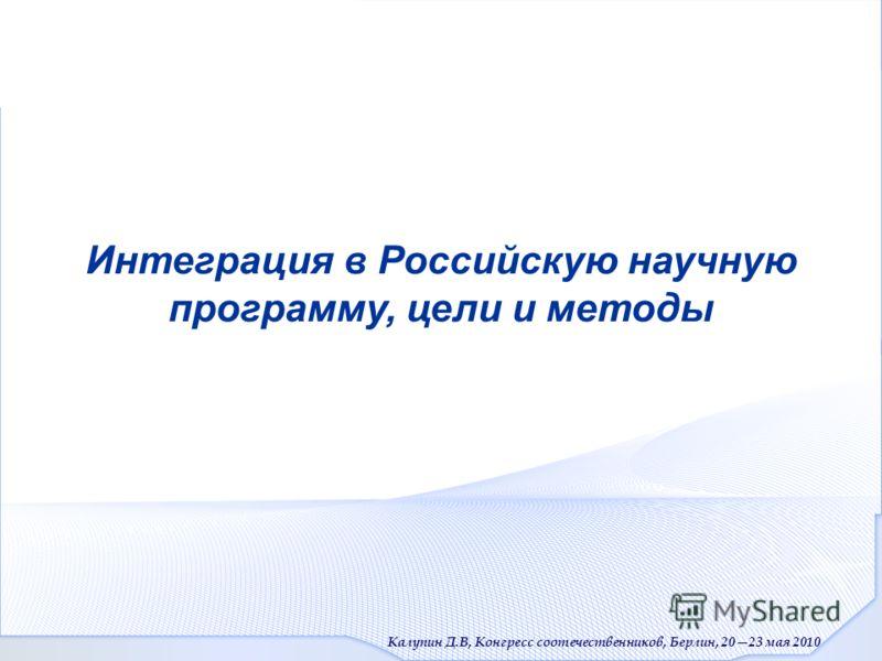 Калупин Д.В, Конгресс соотечественников, Берлин, 2023 мая 2010 Интеграция в Российскую научную программу, цели и методы