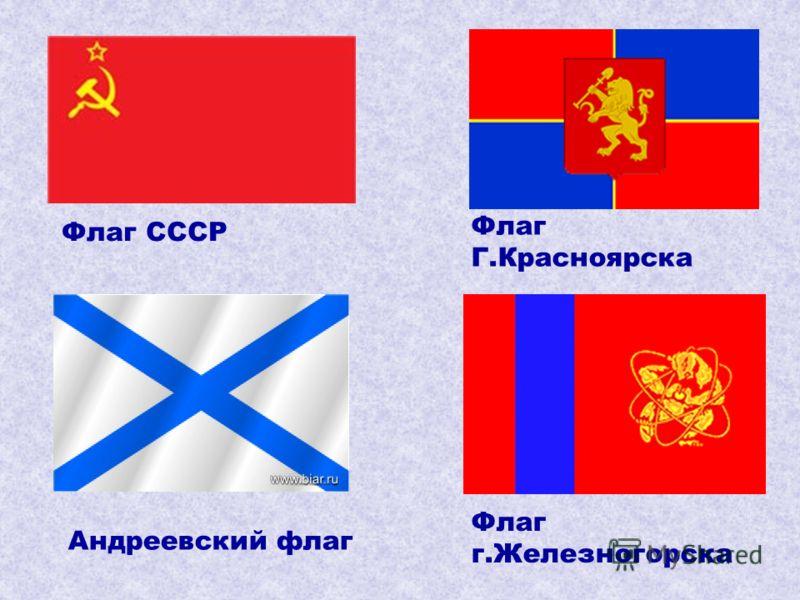 Флаг СССР Флаг Г.Красноярска Флаг г.Железногорска Андреевский флаг