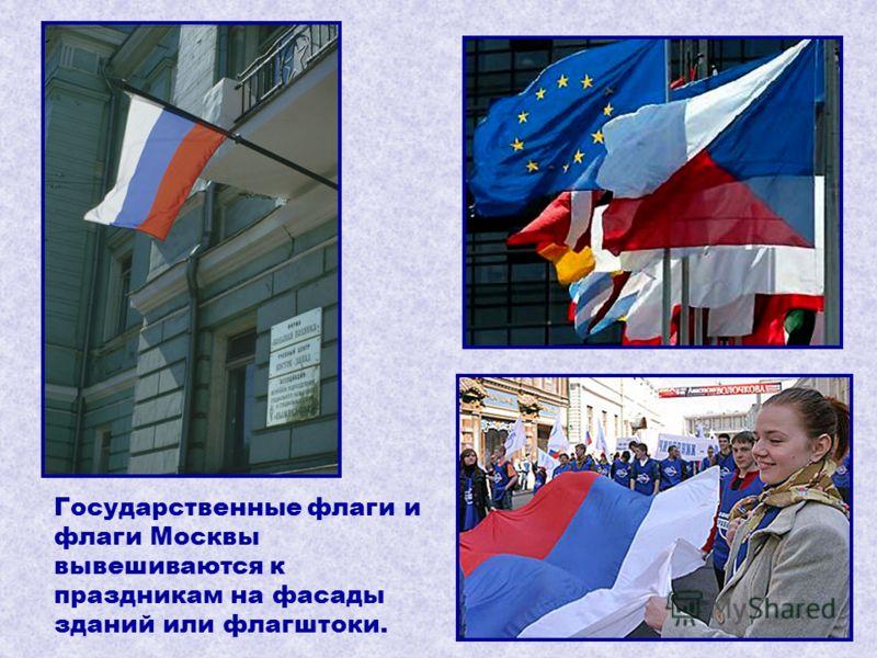 Государственные флаги и флаги Москвы вывешиваются к праздникам на фасады зданий или флагштоки.