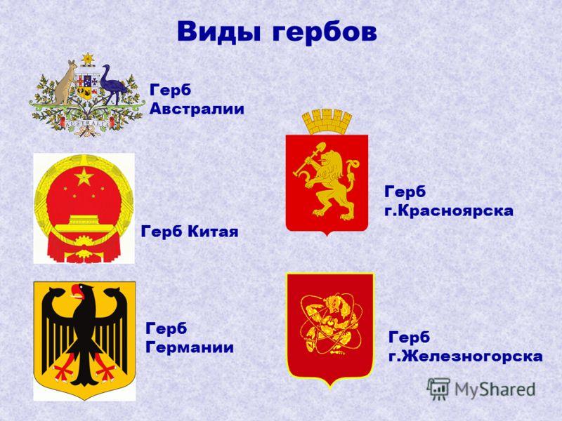 Герб Германии Герб Австралии Герб Китая Герб г.Красноярска Герб г.Железногорска Виды гербов
