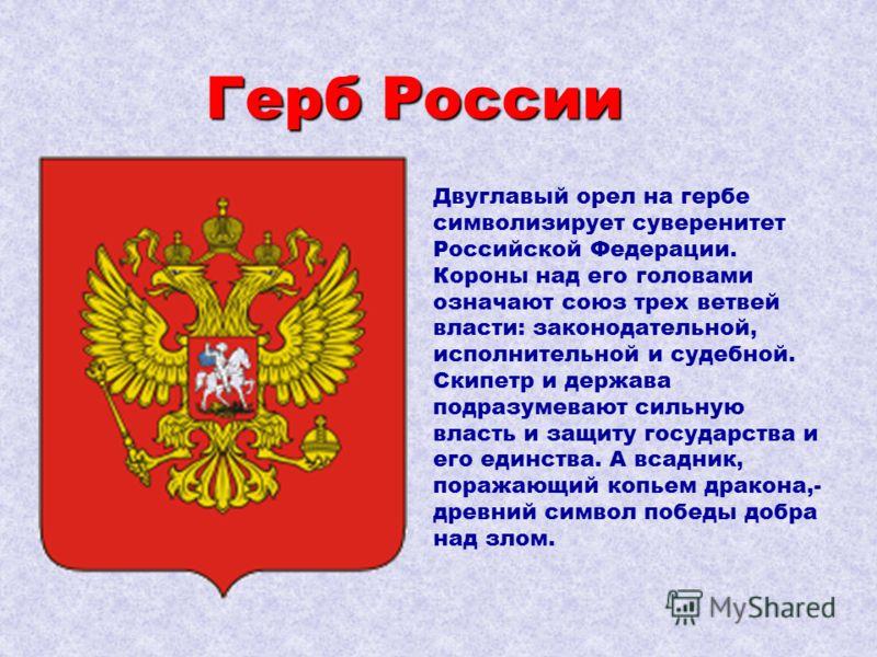 Герб россии двуглавый орел на гербе