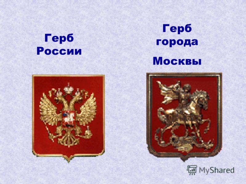 Герб России Герб города Москвы