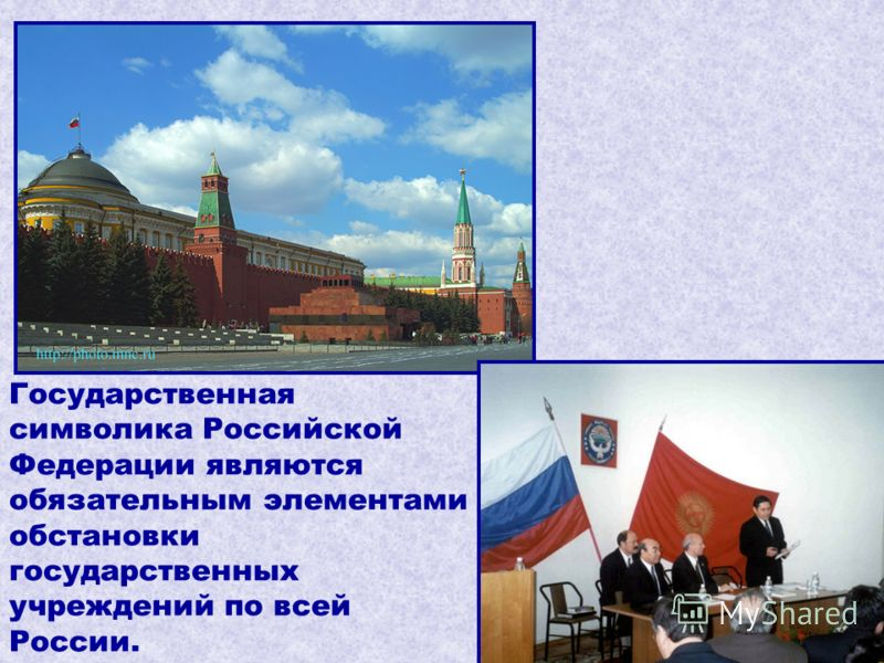 Государственная символика Российской Федерации являются обязательным элементами обстановки государственных учреждений по всей России.