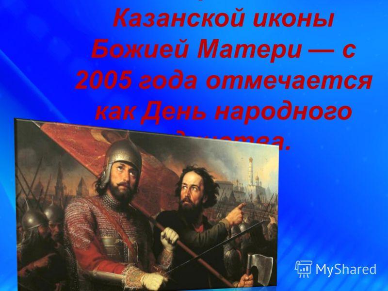 4 ноября день Казанской иконы Божией Матери с 2005 года отмечается как День народного единства.