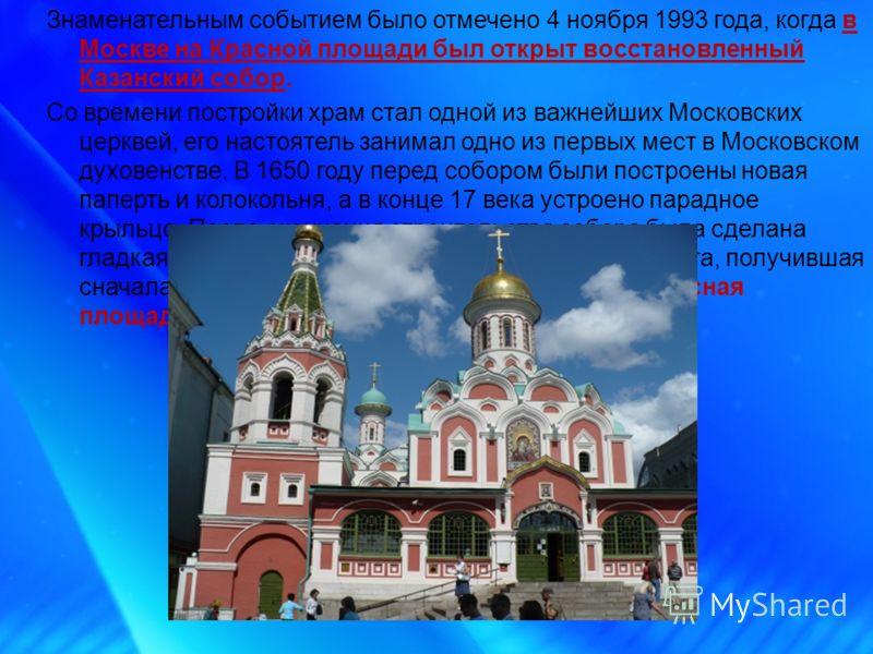 Знаменательным событием было отмечено 4 ноября 1993 года, когда в Москве на Красной площади был открыт восстановленный Казанский собор. Со времени постройки храм стал одной из важнейших Московских церквей, его настоятель занимал одно из первых мест в