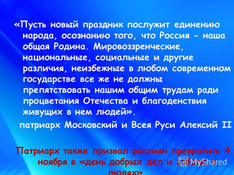 «Пусть новый праздник послужит единению народа, осознанию того, что Россия - наша общая Родина. Мировоззренческие, национальные, социальные и другие различия, неизбежные в любом современном государстве все же не должны препятствовать нашим общим труд