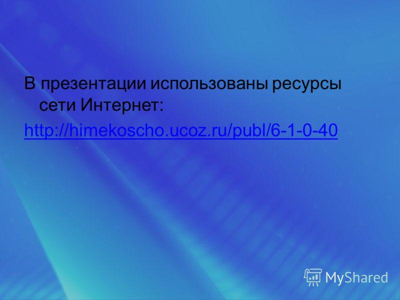 В презентации использованы ресурсы сети Интернет: http://himekoscho.ucoz.ru/publ/6-1-0-40