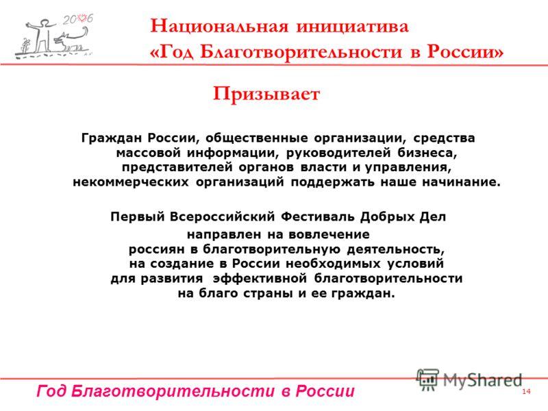 Год Благотворительности в России 14 Граждан России, общественные организации, средства массовой информации, руководителей бизнеса, представителей органов власти и управления, некоммерческих организаций поддержать наше начинание. Первый Всероссийский