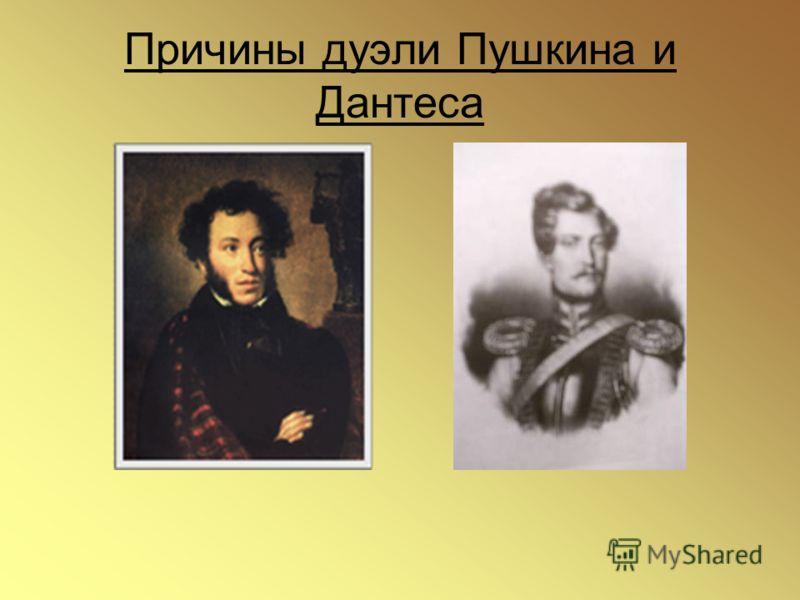 Причины дуэли Пушкина и Дантеса