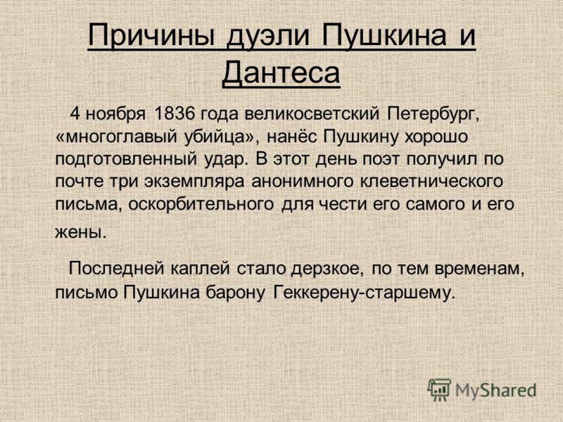 4 ноября 1836 года великосветский Петербург, «многоглавый убийца», нанёс Пушкину хорошо подготовленный удар. В этот день поэт получил по почте три экземпляра анонимного клеветнического письма, оскорбительного для чести его самого и его жены. Последне