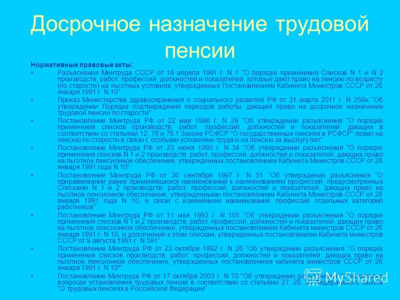 Досрочное назначение трудовой пенсии Нормативные правовые акты: Разъяснения Минтруда СССР от 16 апреля 1991 г. N 1