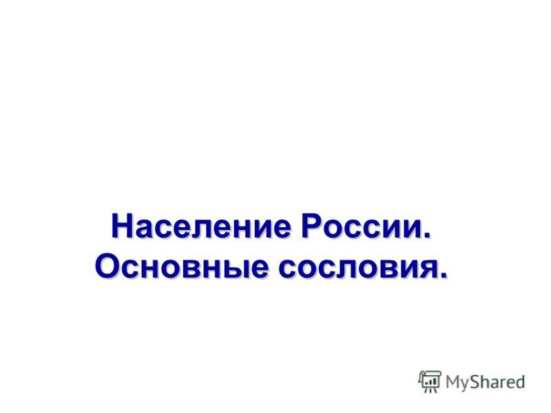 Население России. Основные сословия.