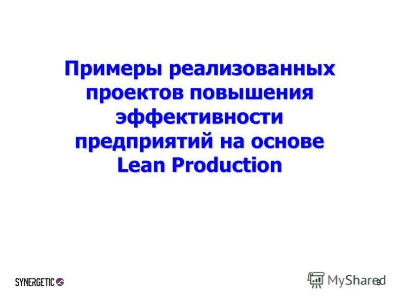 Примеры реализованных проектов повышения эффективности предприятий на основе Lean Production 9