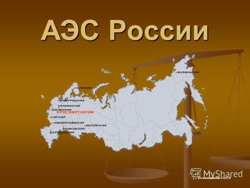 АЭС России По материалам Internet