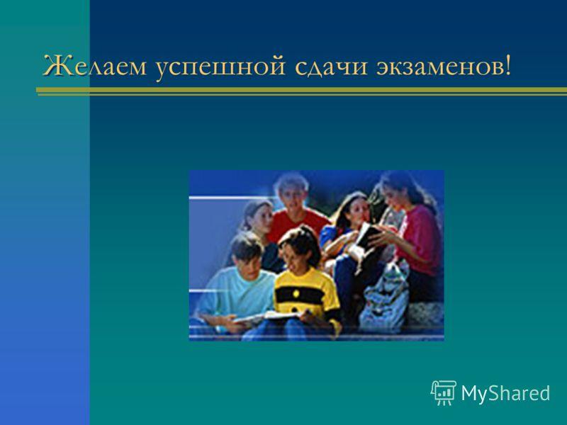 Желаем успешной сдачи экзаменов!