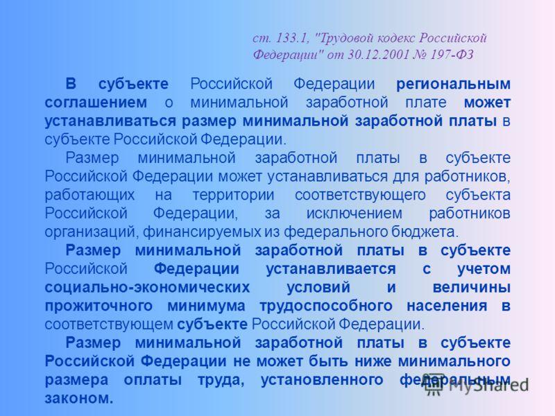 ст. 133.1,
