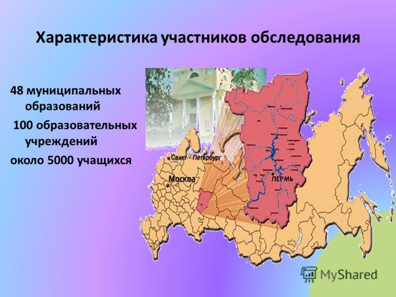 Характеристика участников обследования 48 муниципальных образований 100 образовательных учреждений около 5000 учащихся