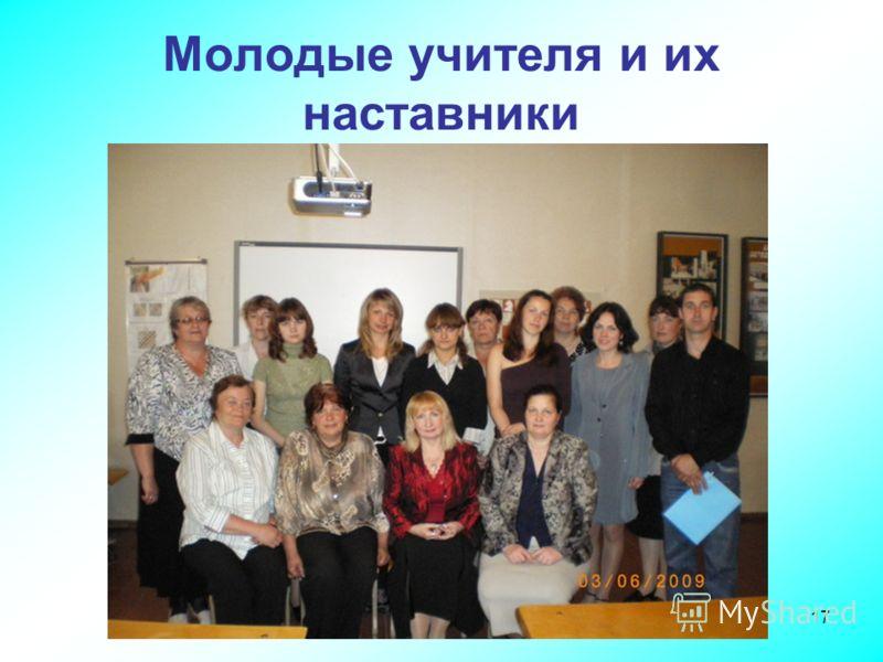 17 Молодые учителя и их наставники