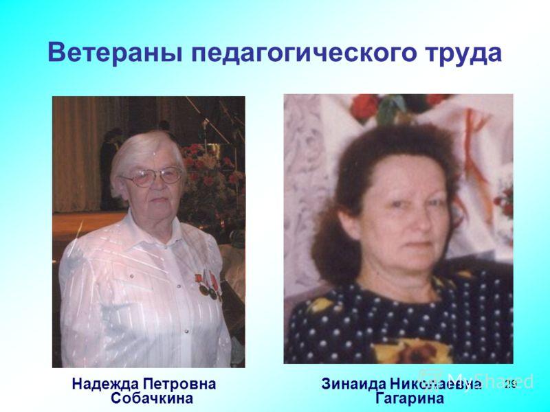 29 Ветераны педагогического труда Надежда Петровна Собачкина Зинаида Николаевна Гагарина
