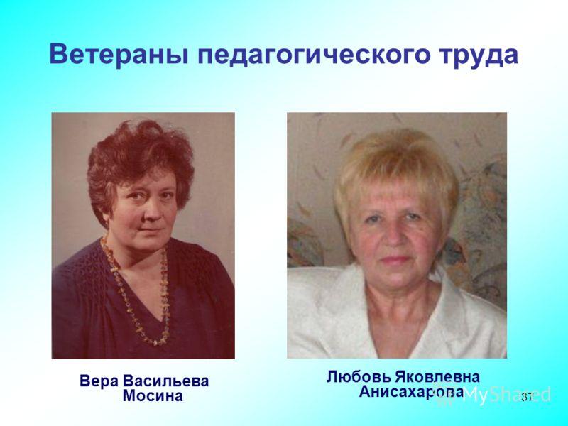 37 Ветераны педагогического труда Любовь Яковлевна Анисахарова Вера Васильева Мосина